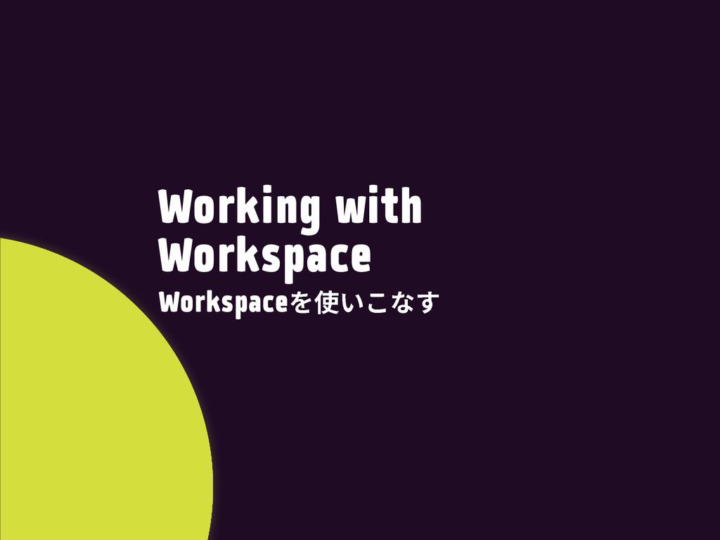 Working with Workspace Workspace⢪ְֿזׅ