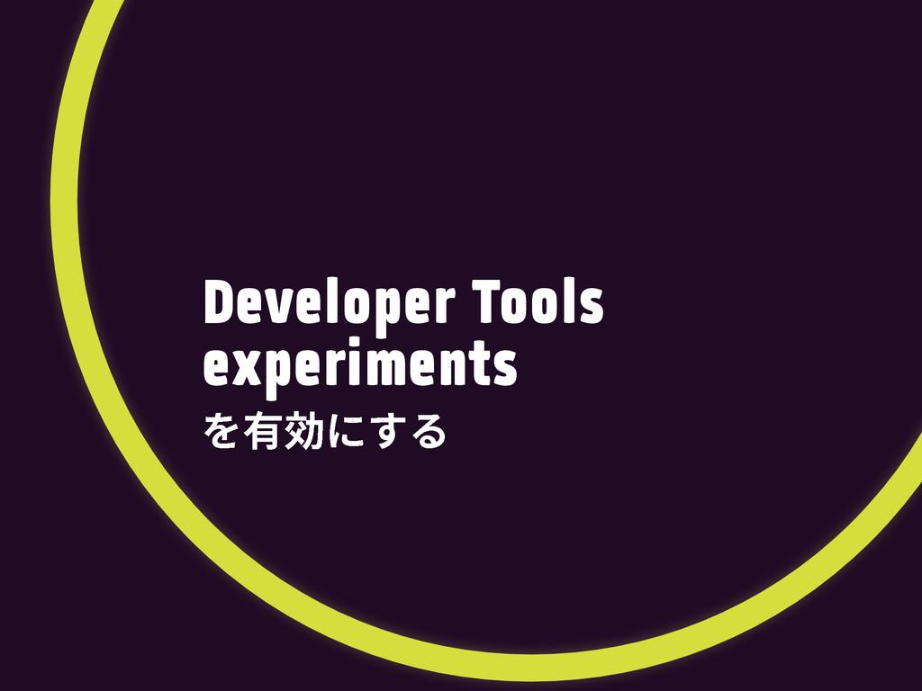 Developer Tools experiments 剣⸬חׅ