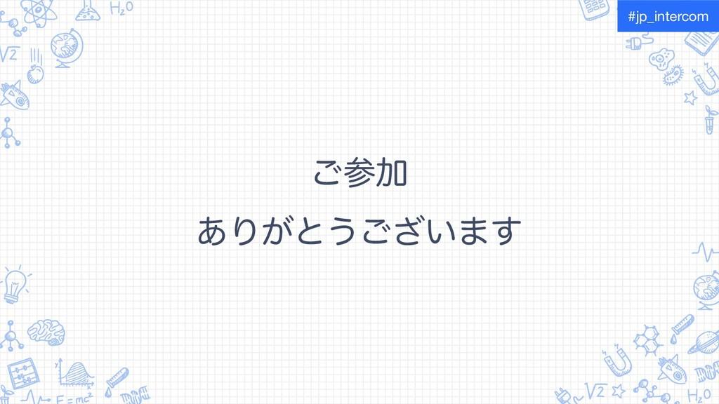͝Ճ ͋Γ͕ͱ͏͍͟͝·͢ #jp_intercom
