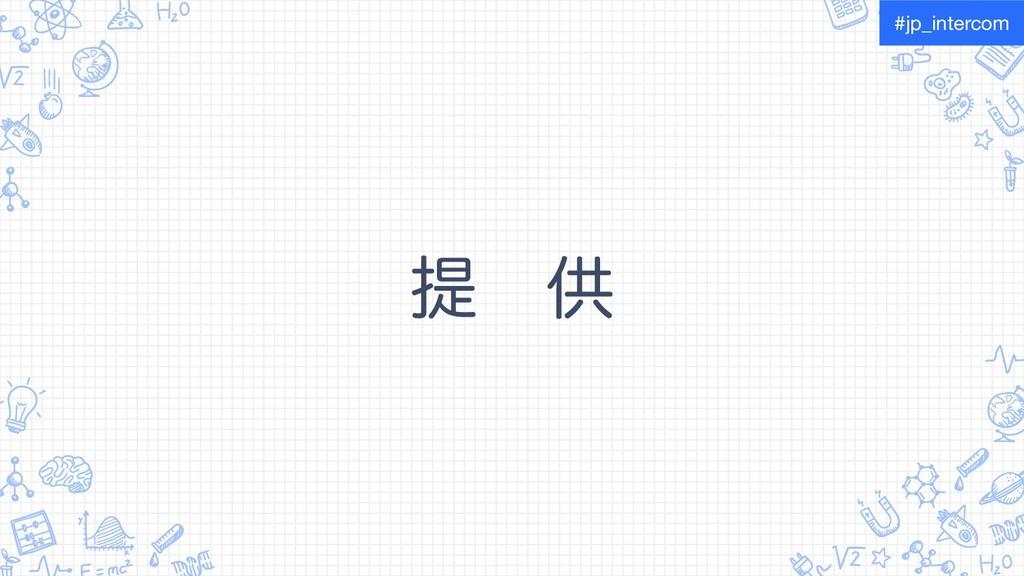 ఏɹڙ #jp_intercom