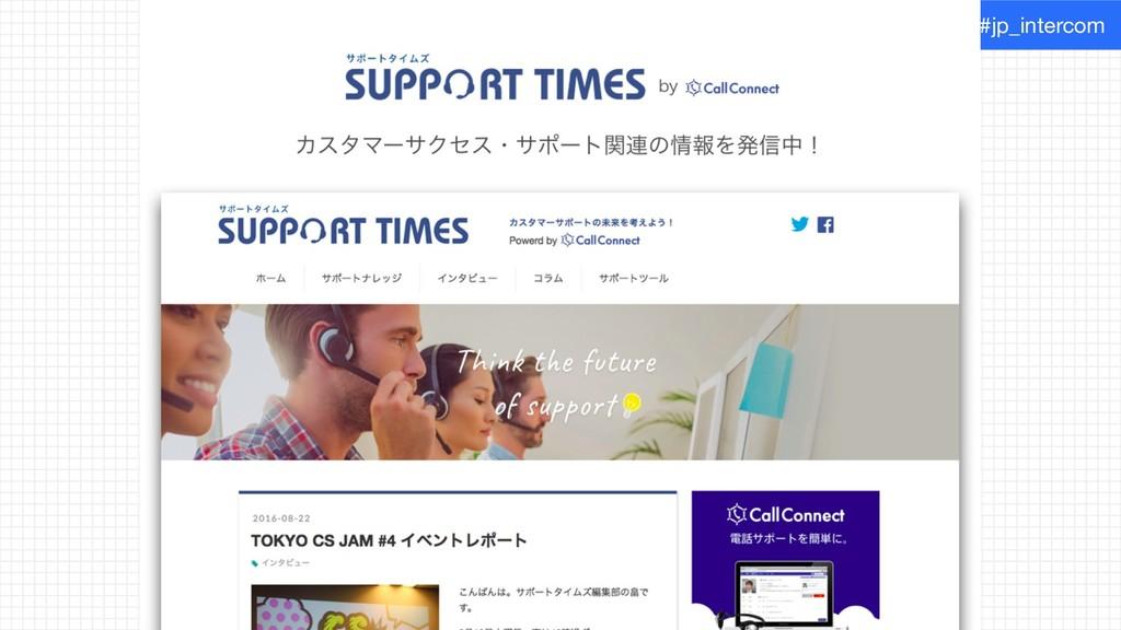 #jp_intercom