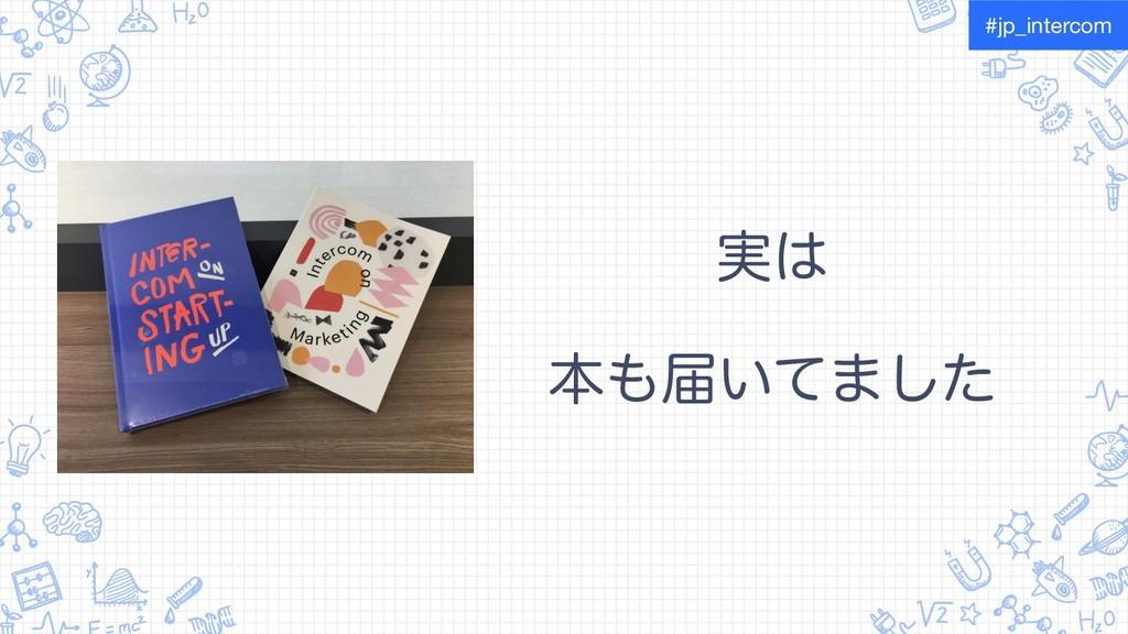 ࣮ ຊಧ͍ͯ·ͨ͠ #jp_intercom