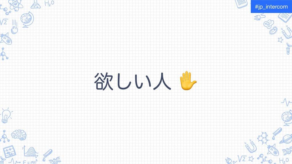 ཉ͍͠ਓ✋ #jp_intercom