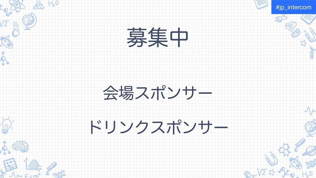 ืूத #jp_intercom ձεϙϯαʔ υϦϯΫεϙϯαʔ