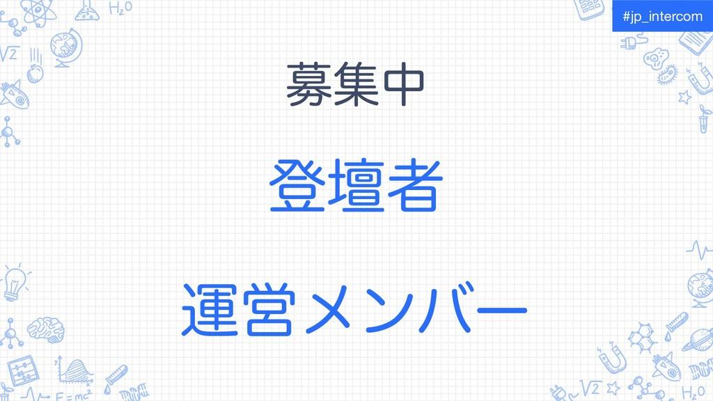 ืूத #jp_intercom ొஃऀ ӡӦϝϯόʔ