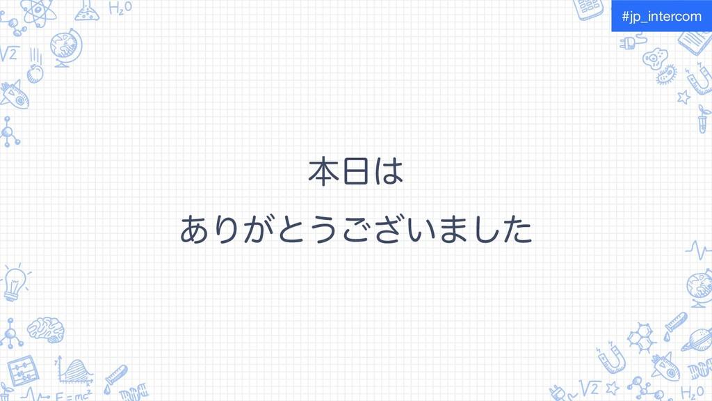 ຊ ͋Γ͕ͱ͏͍͟͝·ͨ͠ #jp_intercom