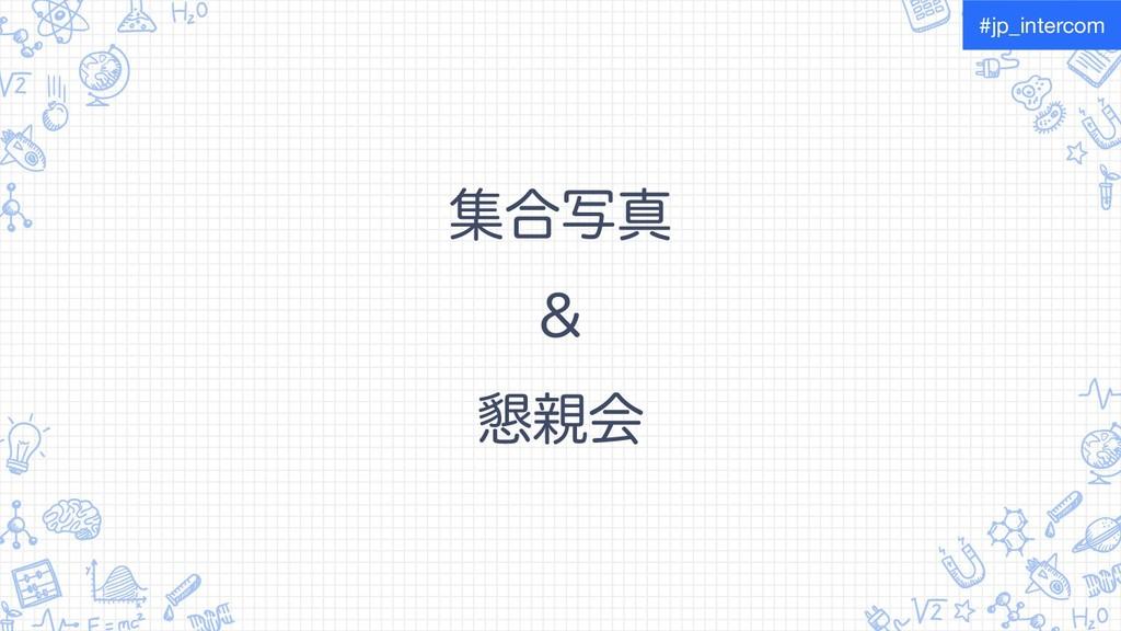 ू߹ࣸਅ  ࠙ձ #jp_intercom