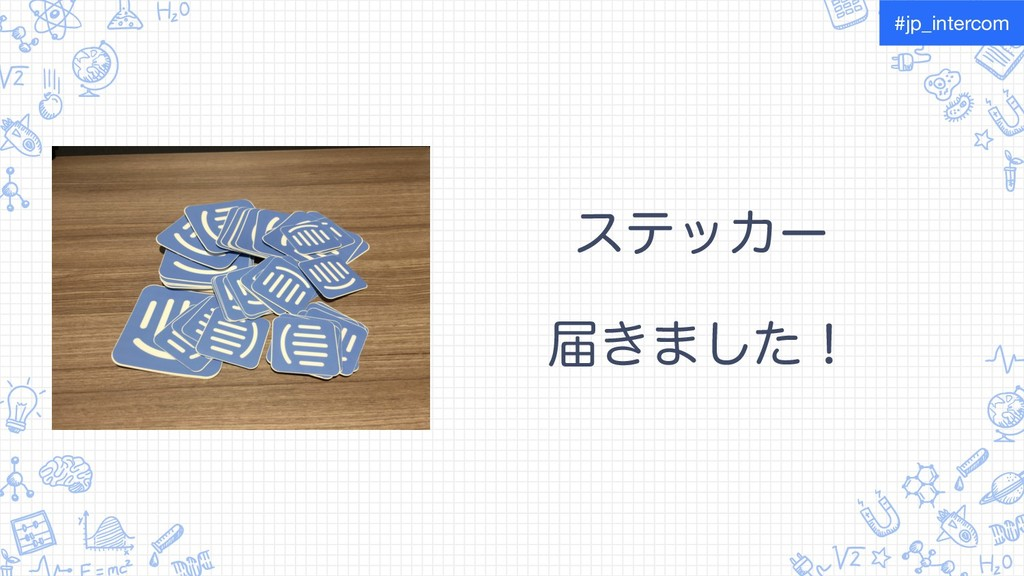 εςοΧʔ ಧ͖·ͨ͠ʂ #jp_intercom
