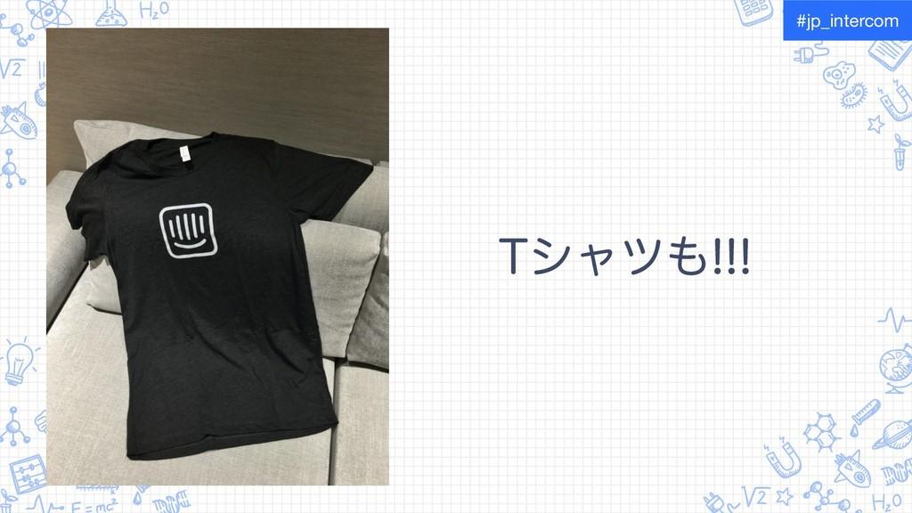 5γϟπ #jp_intercom