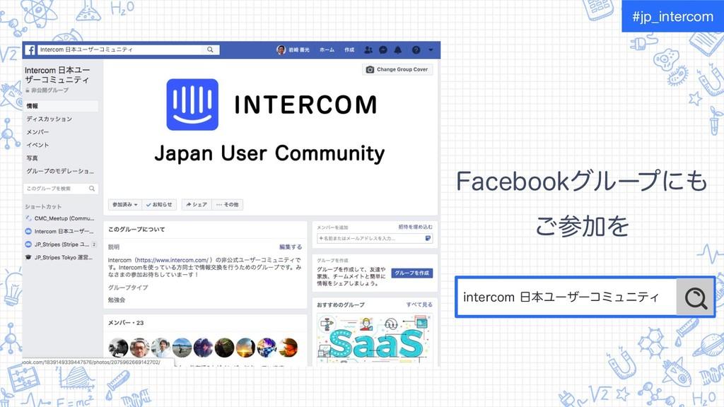 'BDFCPPLάϧʔϓʹ ͝ՃΛ #jp_intercom JOUFSDPNຊϢʔ...