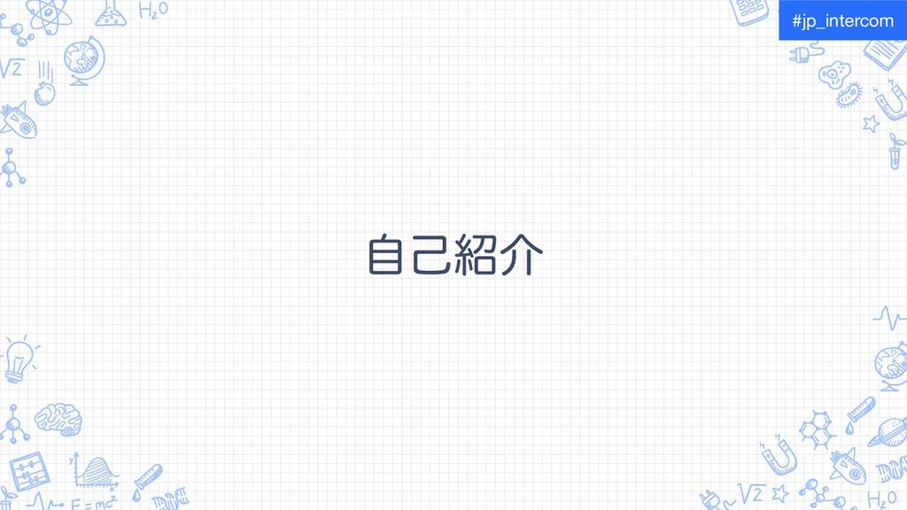 ࣗݾհ #jp_intercom