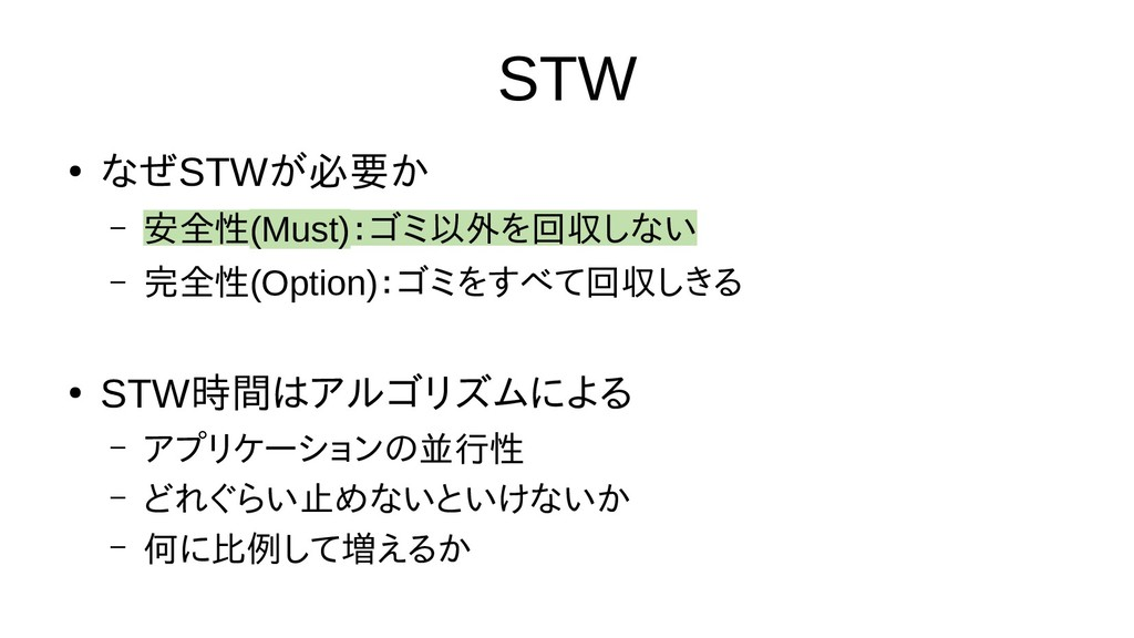 STW ● なオブジェクトをぜSTWが必要なオブジェクトか – 安全性(Must):ゴミ以外を...