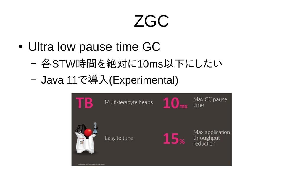 ZGC ● Ultra low pause time GC – 各STW時間から不要なオブを除...