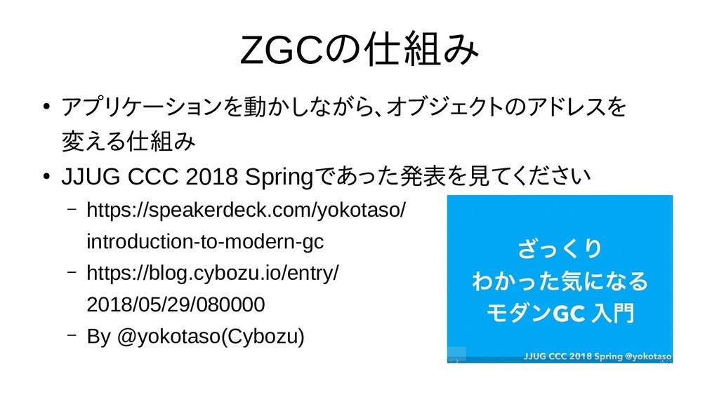 ZGCの評価仕組みみ収集 ● アプリケーションを除去する動くかしなオブジェクトをがら不要なオブ...