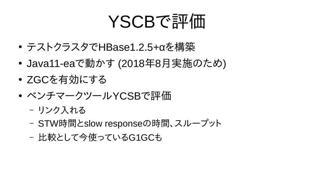 YSCBで話さない評価 ● テストクラスタで話さないHBase1.2.5+αを除去する構築 ●...