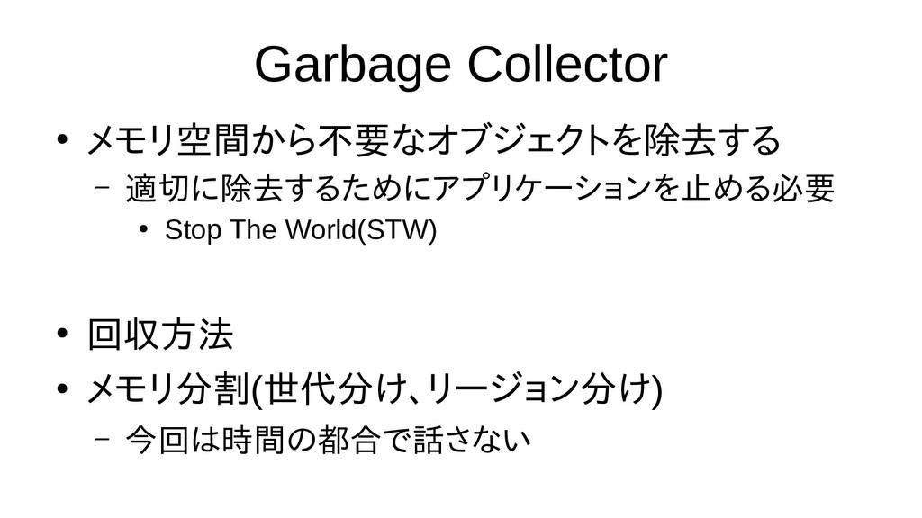 Garbage Collector ● メモリ空間から不要なオブから不要なオブジェ不要なオブジ...