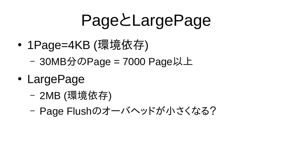 PageとLargePage ● 1Page=4KB (環境のリクエスト依存) – 30MB分...