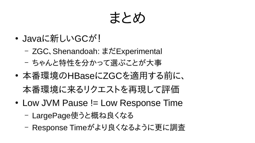 まとめ ● Javaに除去するために新しいしいGCが! – ZGC、リージョン分けShenan...