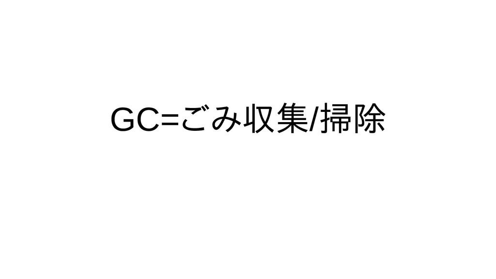 GC=ごみ収集収集/掃除