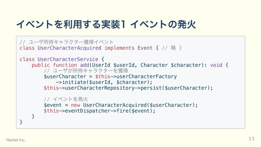イベントを利⽤する実装1 イベントの発⽕ // ユーザ所持キャラクター獲得イベント class...