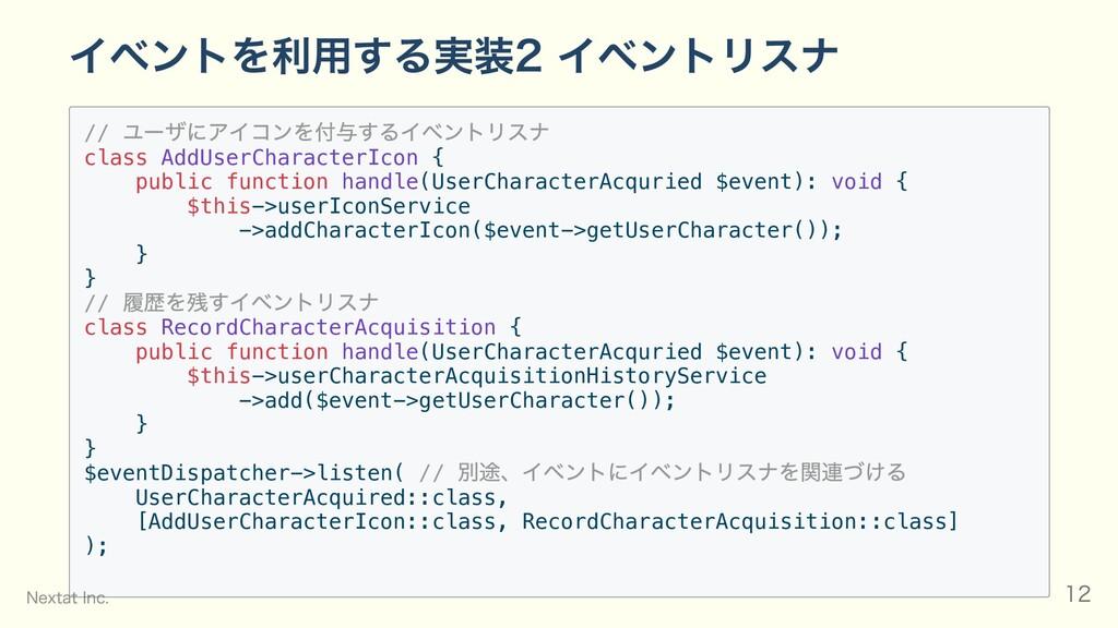 イベントを利⽤する実装2 イベントリスナ // ユーザにアイコンを付与するイベントリスナ cl...