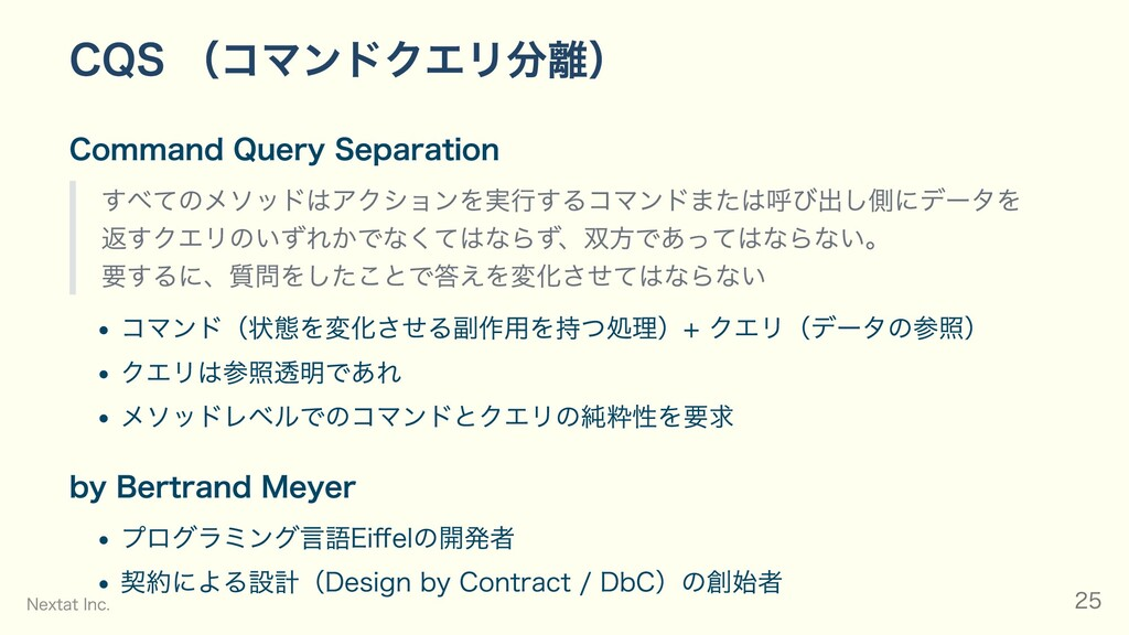 CQS (コマンドクエリ分離) Command Query Separation すべてのメソ...