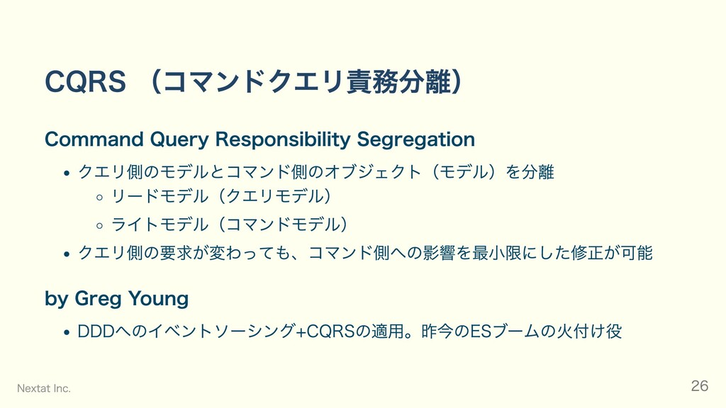 CQRS (コマンドクエリ責務分離) Command Query Responsibility...