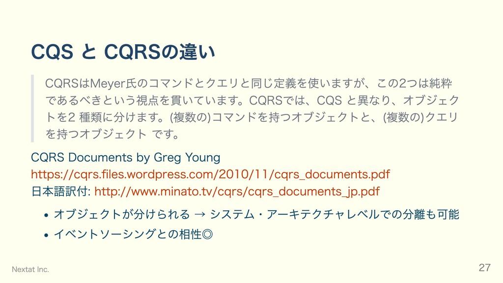 CQS と CQRSの違い CQRSはMeyer⽒のコマンドとクエリと同じ定義を使いますが、こ...