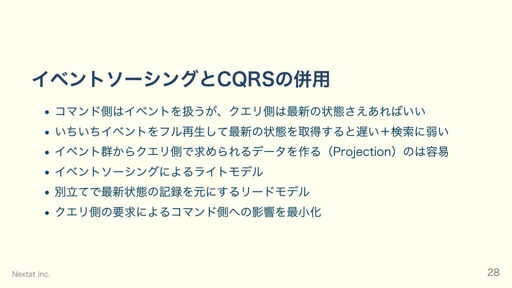 イベントソーシングとCQRSの併⽤ コマンド側はイベントを扱うが、クエリ側は最新の状態さえあれ...