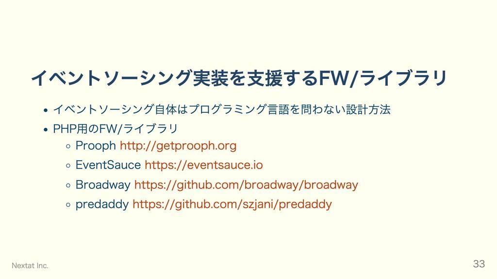 イベントソーシング実装を⽀援するFW/ライブラリ イベントソーシング⾃体はプログラミング⾔語を...