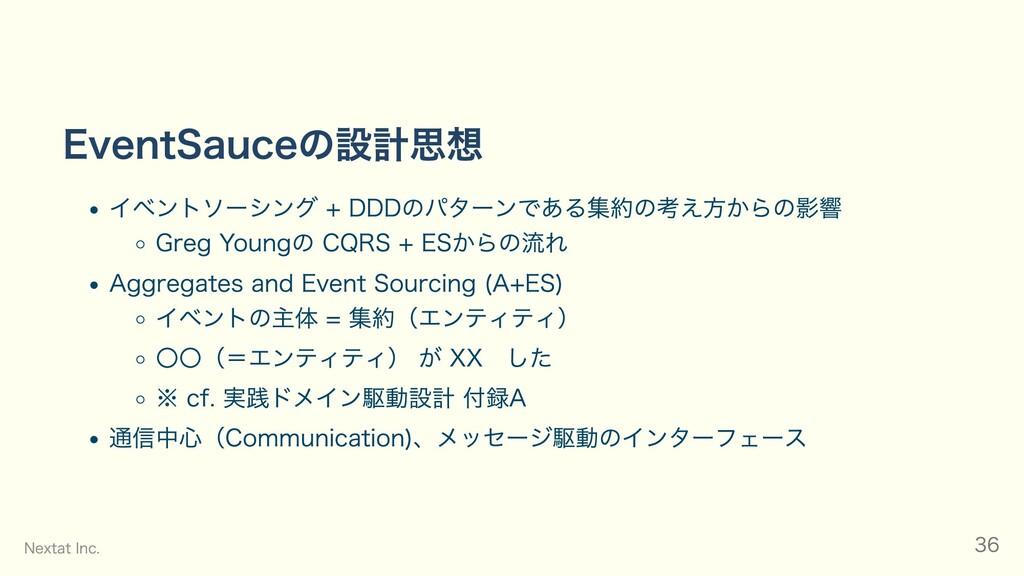 EventSauceの設計思想 イベントソーシング + DDDのパターンである集約の考え⽅から...