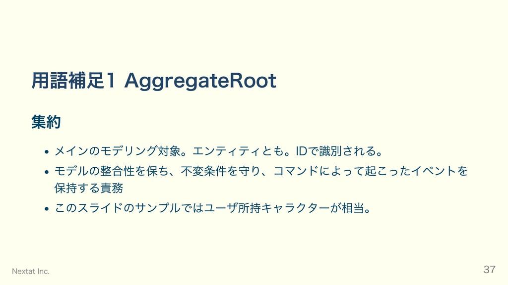 ⽤語補⾜1 AggregateRoot 集約 メインのモデリング対象。エンティティとも。IDで...