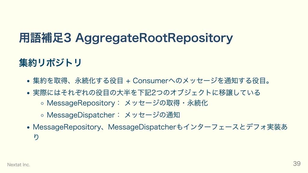 ⽤語補⾜3 AggregateRootRepository 集約リポジトリ 集約を取得、永続化...