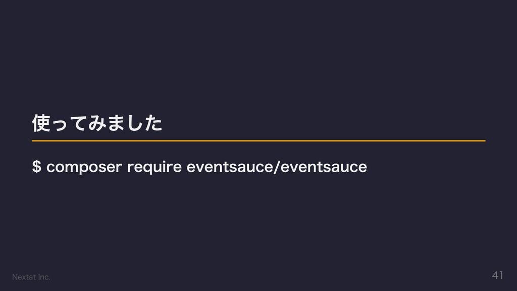 使ってみました $ composer require eventsauce/eventsauc...