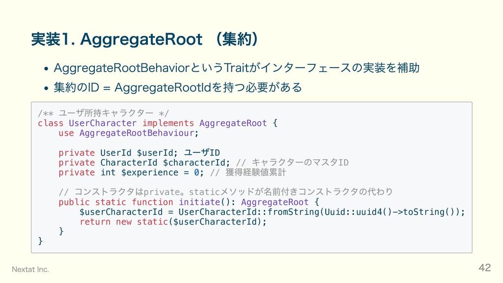 実装1. AggregateRoot (集約) AggregateRootBehaviorとい...