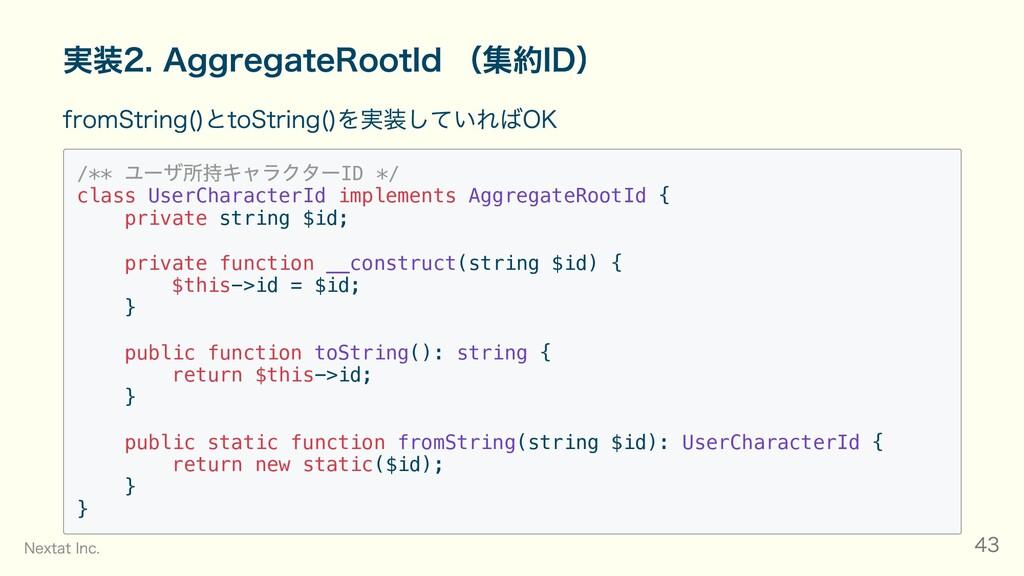 実装2. AggregateRootId (集約ID) fromString()とtoStri...