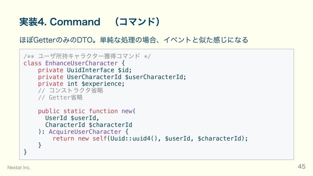 実装4. Command(コマンド) ほぼGetterのみのDTO。単純な処理の場合、イベン...