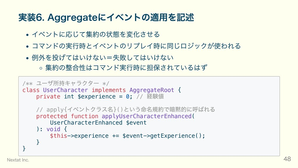 実装6. Aggregateにイベントの適⽤を記述 イベントに応じて集約の状態を変化させる コ...