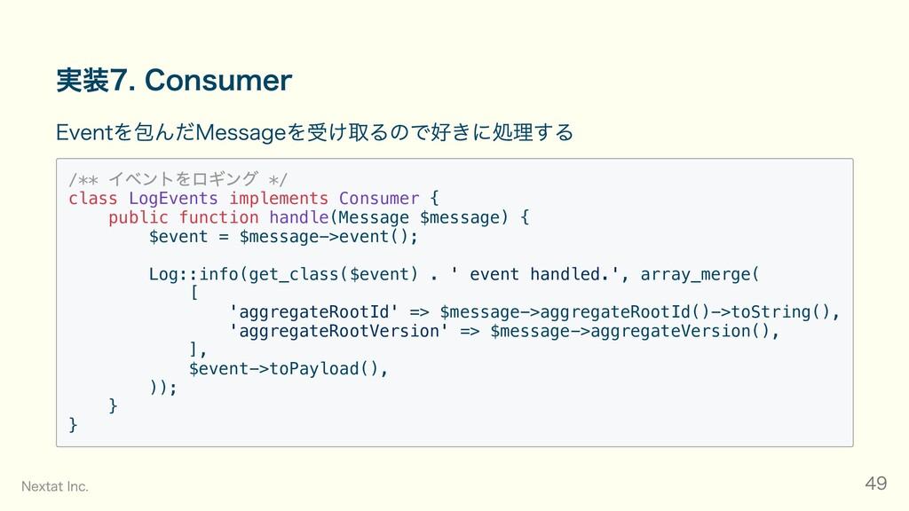 実装7. Consumer Eventを包んだMessageを受け取るので好きに処理する /*...