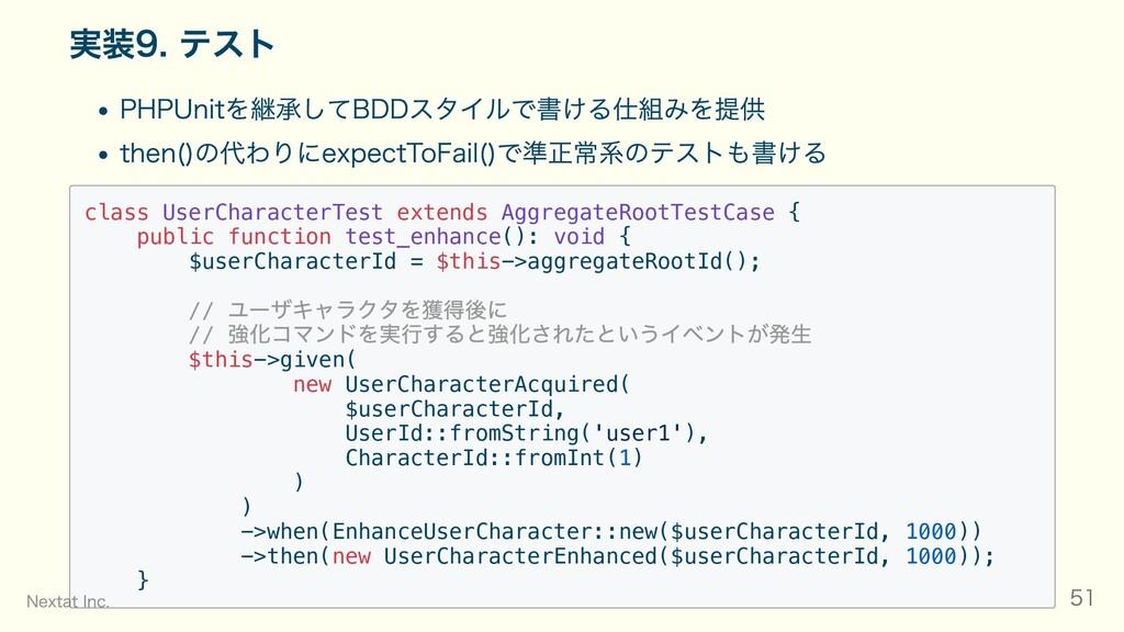 実装9. テスト PHPUnitを継承してBDDスタイルで書ける仕組みを提供 then()の代...