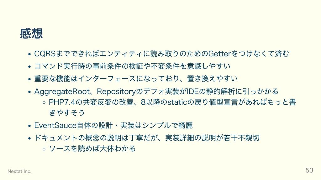 感想 CQRSまでできればエンティティに読み取りのためのGetterをつけなくて済む コマンド...