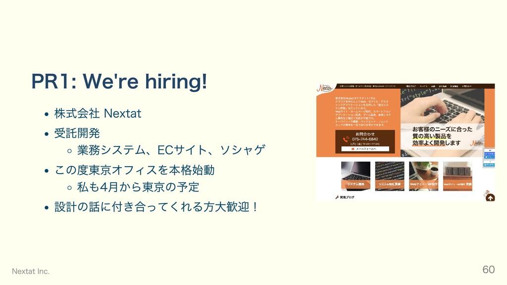 PR1: We're hiring! 株式会社 Nextat 受託開発 業務システム、ECサイ...
