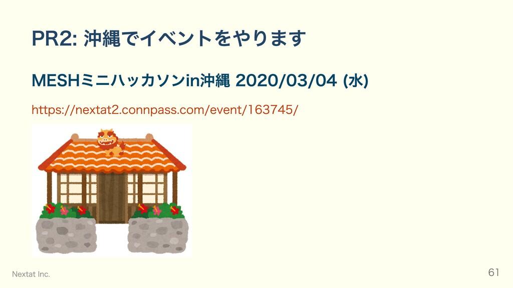 PR2: 沖縄でイベントをやります MESHミニハッカソンin沖縄 2020/03/04 (⽔...