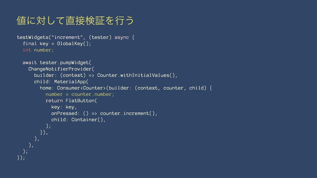 "ʹରͯ͠ݕূΛߦ͏ testWidgets(""increment"", (tester) ..."