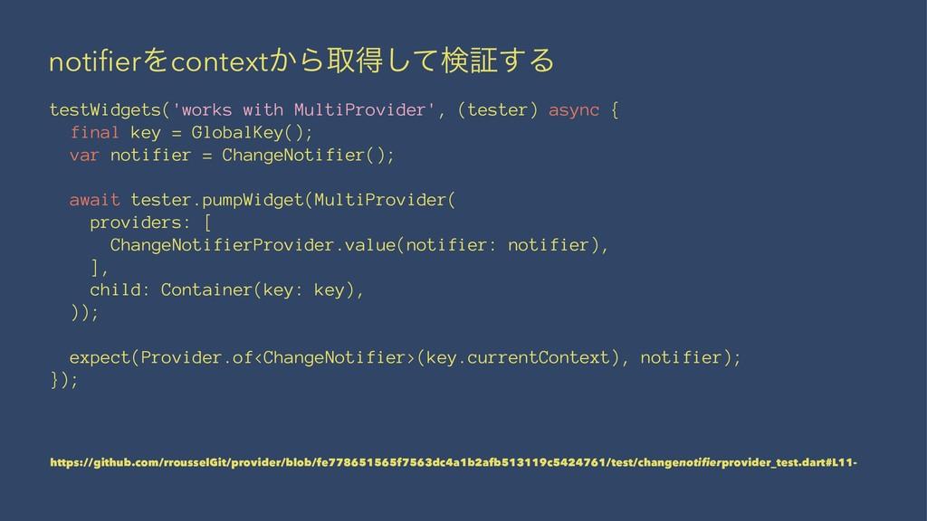 notifierΛcontext͔Βऔಘͯ͠ݕূ͢Δ testWidgets('works wi...