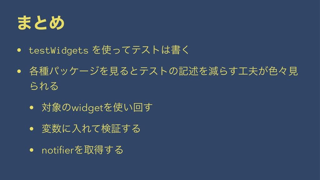 ·ͱΊ • testWidgets Λͬͯςετॻ͘ • ֤छύοέʔδΛݟΔͱςετͷه...