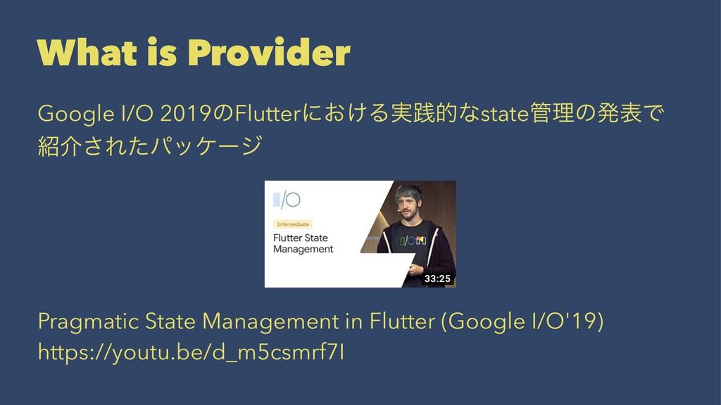 What is Provider Google I/O 2019ͷFlutterʹ͓͚Δ࣮ફత...