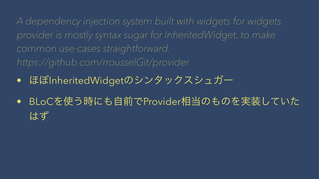 A dependency injection system built with widget...