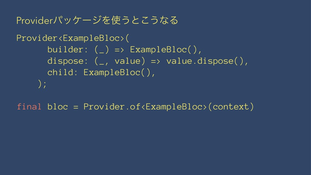ProviderύοέʔδΛ͏ͱ͜͏ͳΔ Provider<ExampleBloc>( bu...