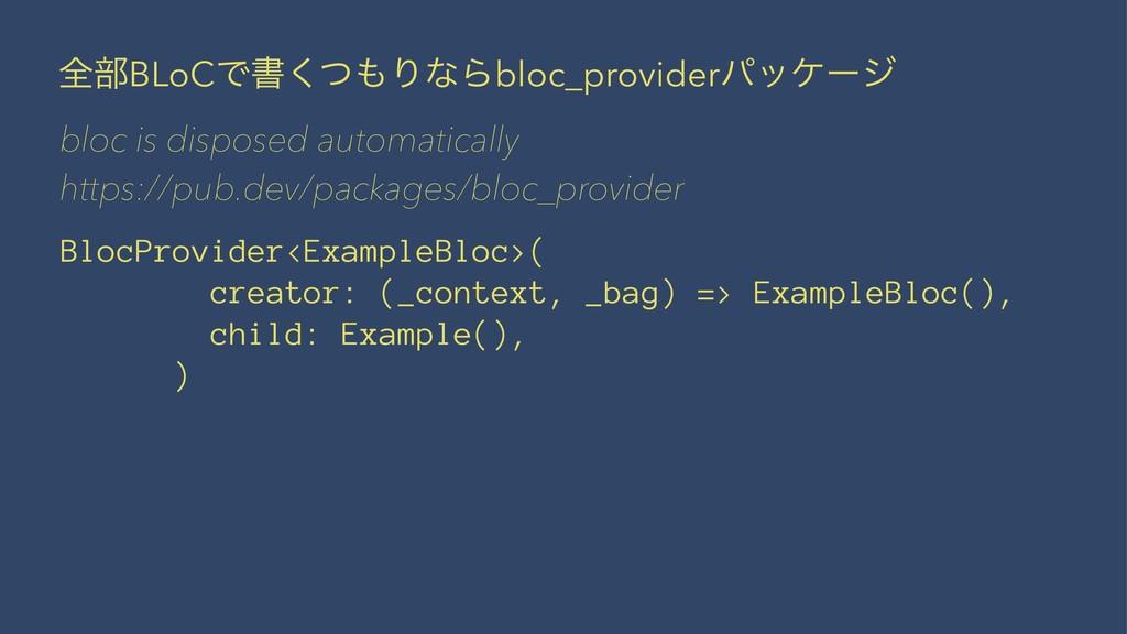શ෦BLoCͰॻͭ͘ΓͳΒbloc_providerύοέʔδ bloc is dispos...